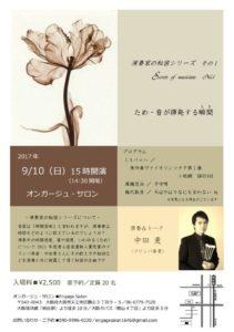 concert20170910
