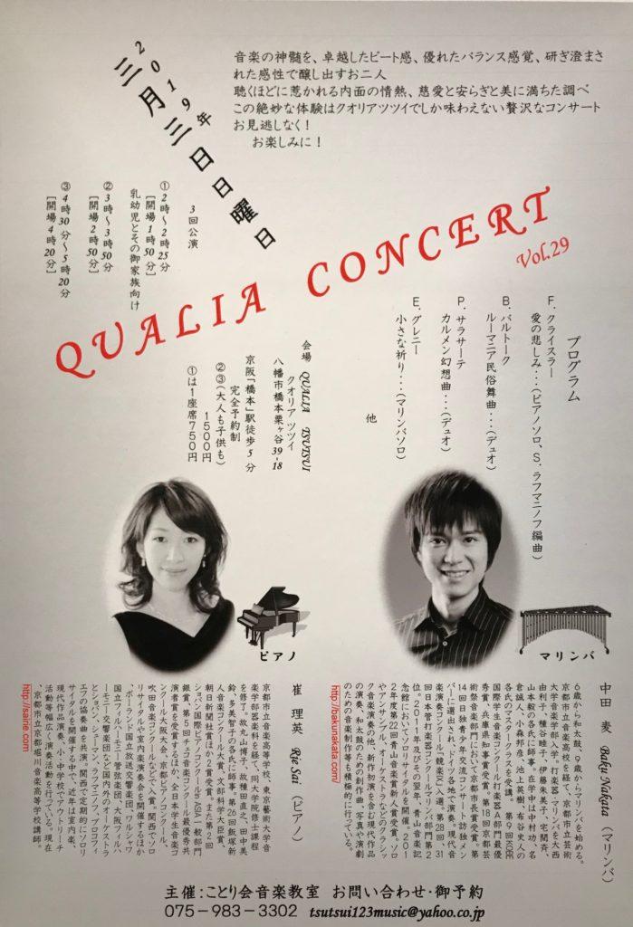 マリンバ&ピアノクオリアコンサートチラシ